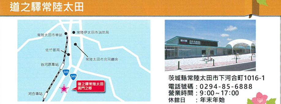 常陸太田市道之駅