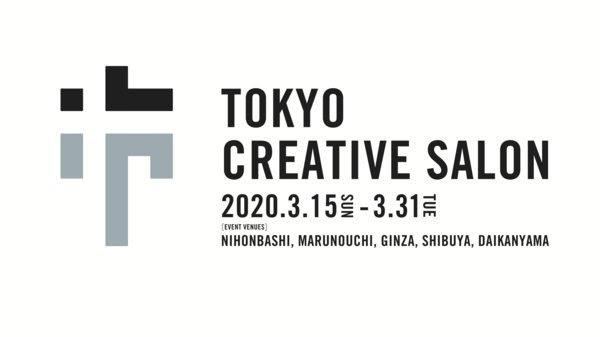 Tokyo Creative Salon東京創意盛典