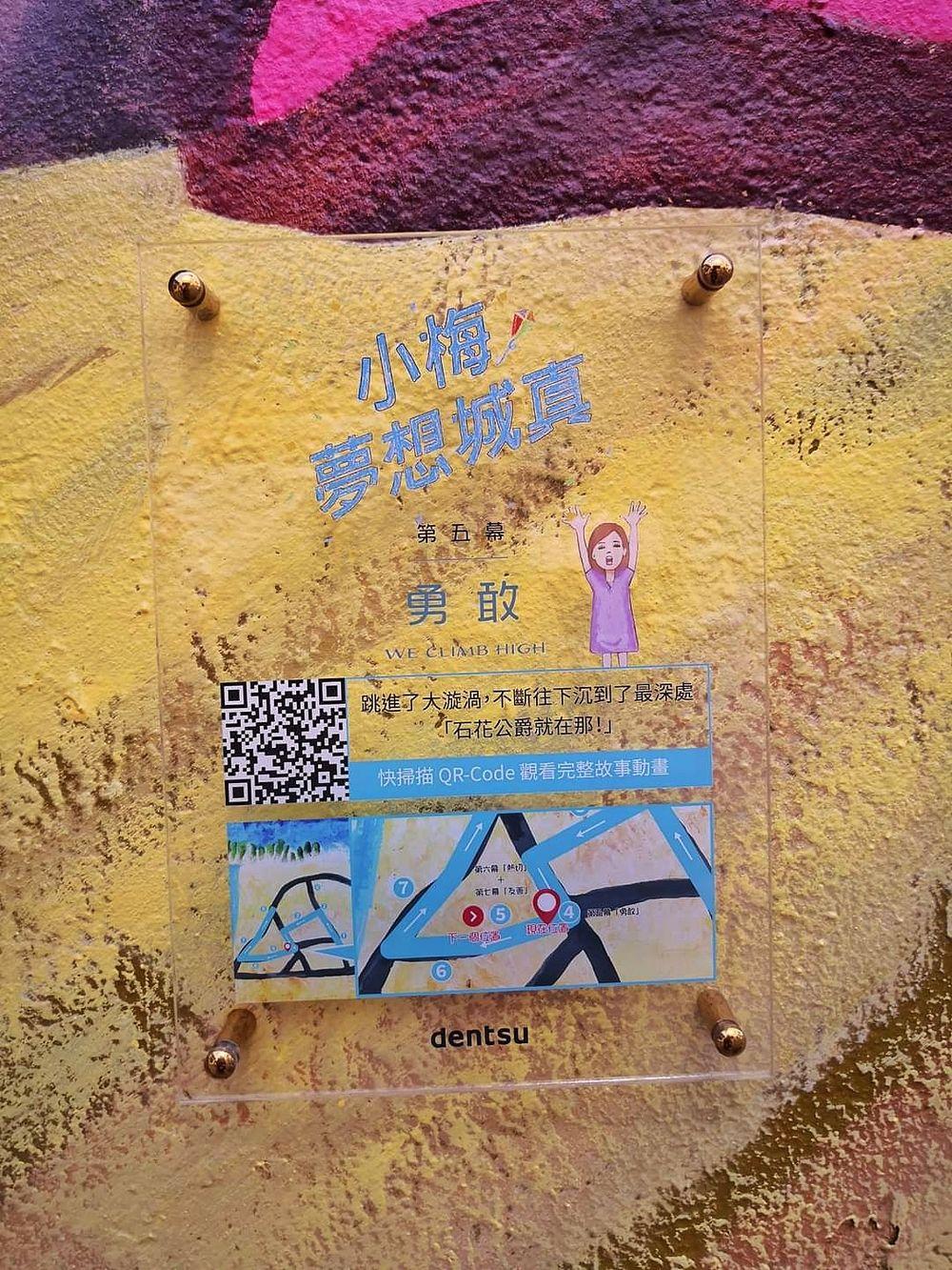 【2021北海岸一日遊】老梅綠石槽彩繪小鎮「小梅夢想城真」全台灣第一座多媒體繪本城鎮 吃貨旅遊作家水靜葳JING找樂子 (35)