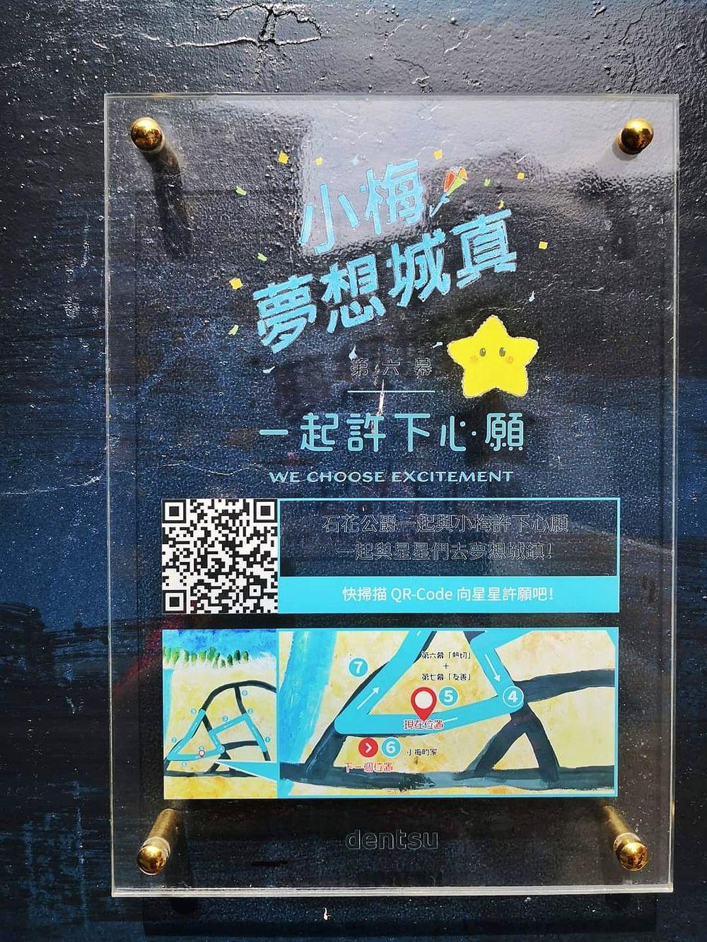 【2021北海岸一日遊】老梅綠石槽彩繪小鎮「小梅夢想城真」全台灣第一座多媒體繪本城鎮 吃貨旅遊作家水靜葳JING找樂子 (39)