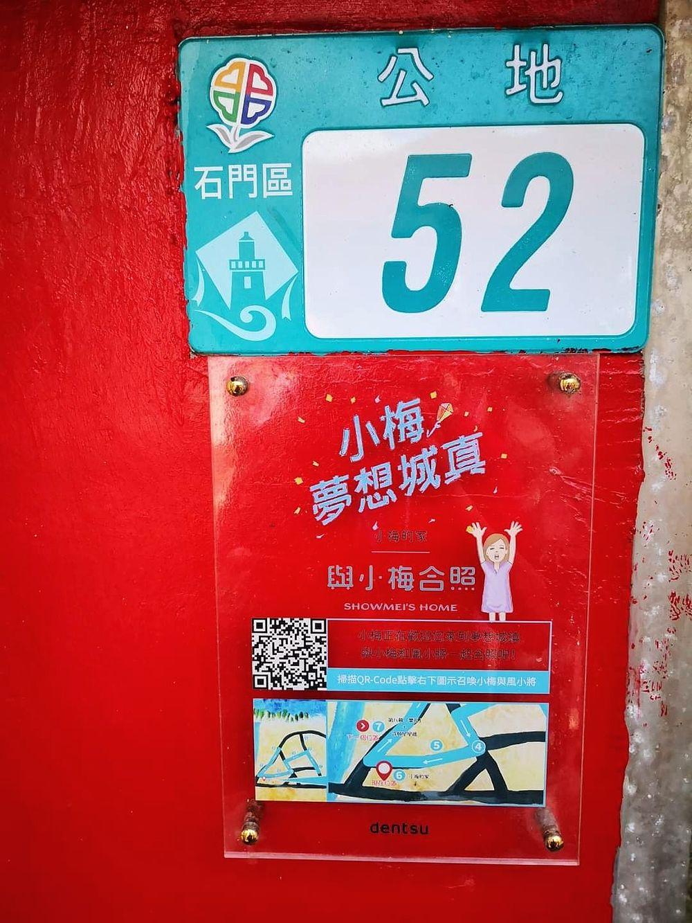 【2021北海岸一日遊】老梅綠石槽彩繪小鎮「小梅夢想城真」全台灣第一座多媒體繪本城鎮 吃貨旅遊作家水靜葳JING找樂子 (45)